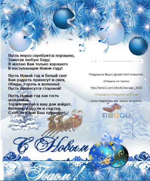 Музыкальная новогодняя открытка 2015